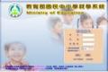 教育部國民中小學學生就學系統 pic